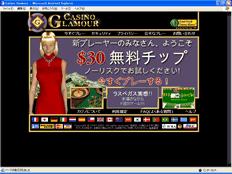 カジノグラマー